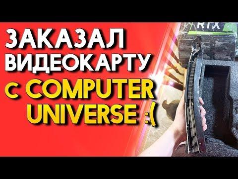 Как покупать в Computeruniverse 2020 ?