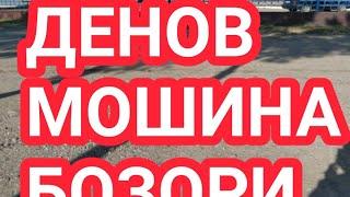 #СУРХОНДАРЁ#ДЕНОВ#МОШИНА#БОЗОРИ#НАРХЛАРИ 05.07.2020