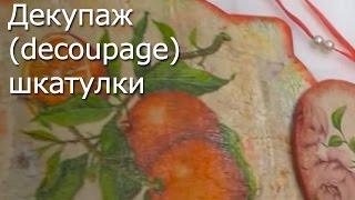 Декупаж (decoupage) шкатулки - Видео Мастер-Класс(, 2014-04-25T09:06:01.000Z)