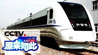 《原来如此》 20171105 高铁为什么跑得快 | CCTV科教