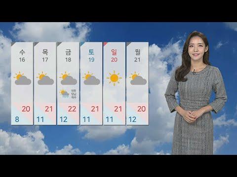 [날씨] 내일 아침 오늘보다 쌀쌀…강원 산지 첫눈 가능성 / 연합뉴스TV (YonhapnewsTV)