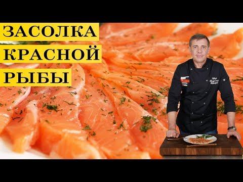 Засолка красной рыбы | Форель с коньяком | ENG SUB | 4K.