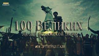 100 Великих Людей #14: Эртугрул Гази - Настоящая история | Сериал Воскресший Эртугрул - вымысел?