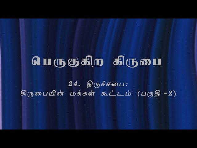 திருச்சபை:  கிருபையின் மக்கள் கூட்டம்! (பகுதி-2) | Sam P. Chelladurai | Sunday Service | AFT Church