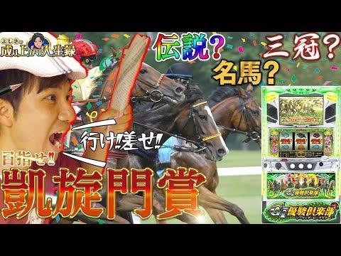 【G1優駿倶楽部】よしき出走!!ボートは負けるから馬で勝ちにいくぜ!!【よしきの成り上がり人生録#154】[パチスロ][スロット]