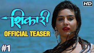 Shikari | Official Teaser #01 | Mrunmayee Deshpande, Prasad Oak, Bhau kadam, Bharat Ganeshpure