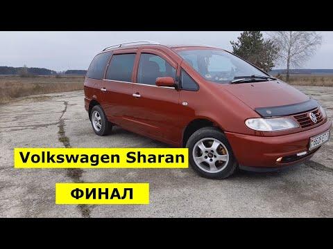 Volkswagen Sharan ФИНАЛ