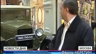 Автомобили ГАЗ - Герои своего времени