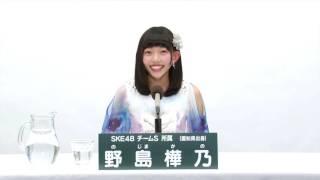 AKB48 45thシングル 選抜総選挙 アピールコメント SKE48 チームS所属 野...