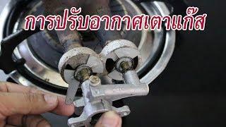 การปรับเปลวไฟเตาแก็ส (How to adjust Gas Stove flame)