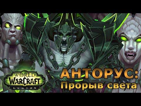 #425 АНТОРУС, ПЫЛАЮЩИЙ ТРОН: ПРОРЫВ СВЕТА - Приключения в World of Warcraft