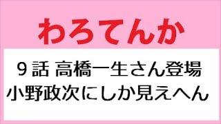 高橋一生さんの伊能栞がラストで登場しましたね。 「おんな城主直虎」の...