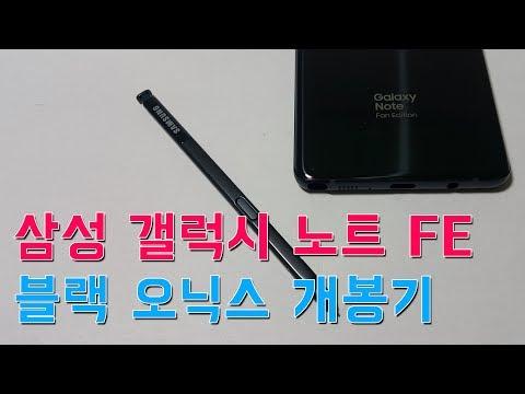삼성 갤럭시 노트 FE 블랙 오닉스 개봉기 : samsung galaxy NOTE FE fan edition SM-N935 Black Onyx