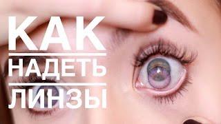 Как надеть/снять ЛИНЗЫ // Фиолетовые линзы(Группа Цветных Линз: https://vk.com/superglazki ☼Линзы из видео: https://vk.com/photo-37875518_328802939 ☼Канал Александры: https://www.youtube..., 2016-11-19T11:14:26.000Z)