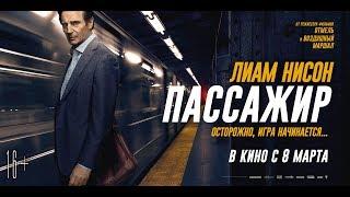ПАССАЖИР | Трейлер | Уже на VOD