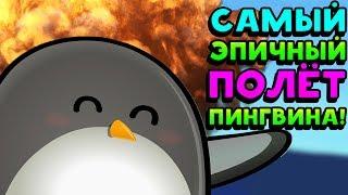 САМЫЙ ЭПИЧНЫЙ ПОЛЁТ ПИНГВИНА! - Learn To Fly 2