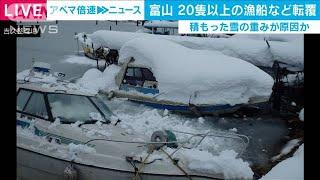 雪の重みで船が沈没、転覆 漁船など20隻以上 富山(2021年1月12日) - YouTube