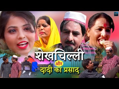 haryanvi-comedy-2019-|-shekhchilli-comedy-|-shekh-chilli-or-dadi-ka-parsad-|-shekh-chilli-video-2019