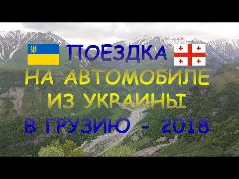 Поездка на автомобиле из Украины в Грузию - 2018: часть 1.