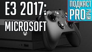 E3 2017: Блеск и нищета пресс-конференции Microsoft