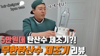 가격 실화? 5만원대 무한 탄산수 제조기 리뷰! [헤어…