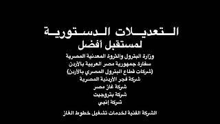 البترول تنشر فيديو لإدلاء عامليها بالخارج فى استفتاء الدستور.. فيديو
