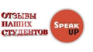 Отзывы. Школа Speak Up на Калужской.