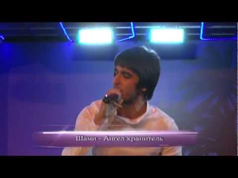 Shami,концерт Shami, концерт Shami 25 сентября, 25.09.2011