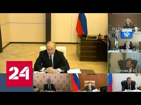 Путин провел онлайн-совещание по вопросам борьбы с коронавирусом - Россия 24