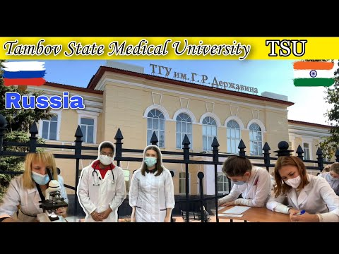 Tambov State Medical University | TSU | Russia (2020)