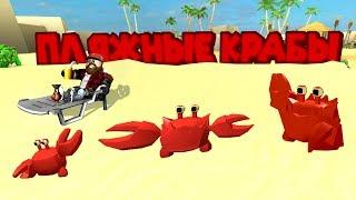 🏝️ Роблокс РАСКОПКИ НА ПЛЯЖЕ  Roblox Beach Simulator