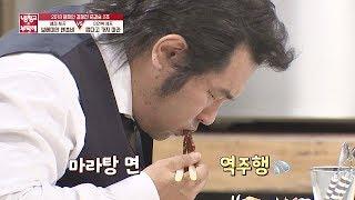 (辛♨) 김보성(Kim Bo-sung), 먹는 것보다 뱉는 게 더 많은 마라탕면 냉장고를 부탁해 208회