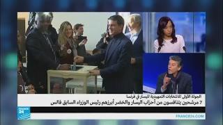 ما دلالة تدني نسبة المشاركة في الدورة الأولى للانتخابات التمهيدية لليسار الفرنسي؟