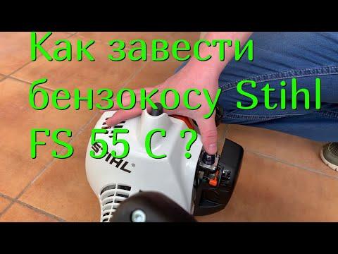 Как завести Бензокосу STIHL FS 55 C (ErgoStart)