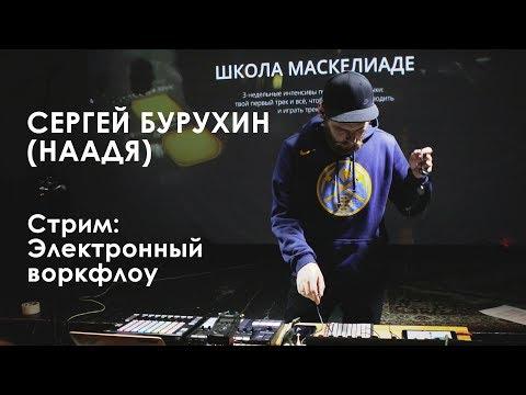 Сергей Бурухин (НААДЯ) - Стрим: электронный воркфлоу
