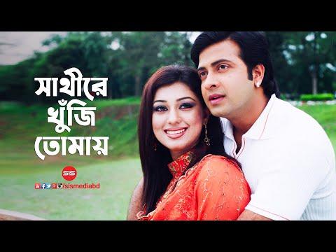 Sathi Re Khuji Tumai | O Sathi Re | HD Video Song | Shakib Khan & Apu | Sis Media