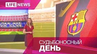 """Сегодня болельщики """"Барселоны"""" выберут нового президента клуба"""