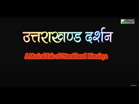 आवा लोगों झांकी देखा अपड़ा ये गढ़वाल की || Latest Garhwali Video Song 2017 || Uttarakhand Darshan