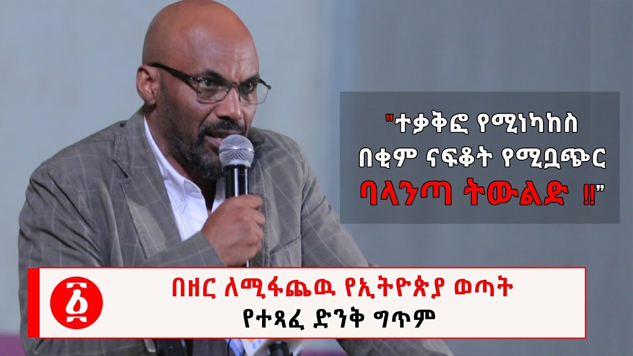 A Wonderful Poetry Written For Ethiopian Youths
