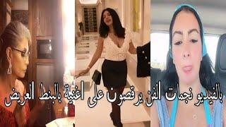 نجمات الفن يرقصون على أغنية حسين الجسمى بالبنط العريض
