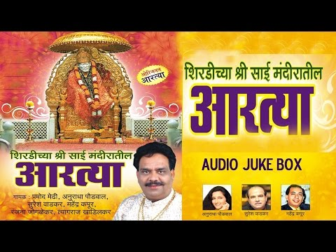 Shirdichya shri Sai Mandiratil Aartiyan MARATHI By PRAMOD MEDHI, ANURADHA PAUDWAL I Audio Juke Box
