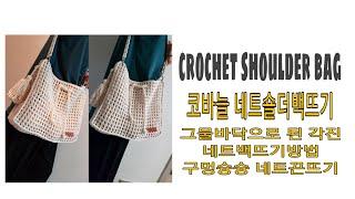 [Crochet 185]/코바늘 네트숄더백뜨기/그물닥으…