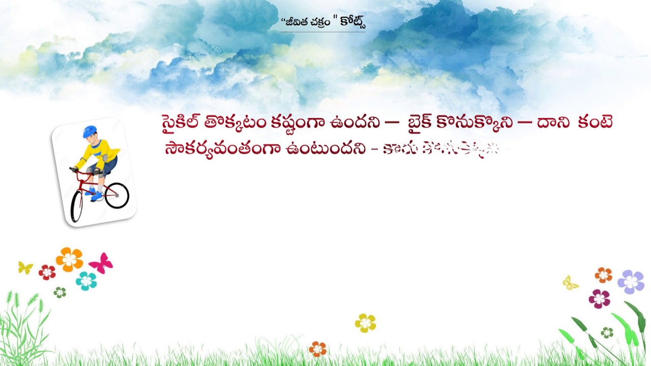 Funny Quotes About Life Telugu Funny Quotes  Life Cycle  Youtube
