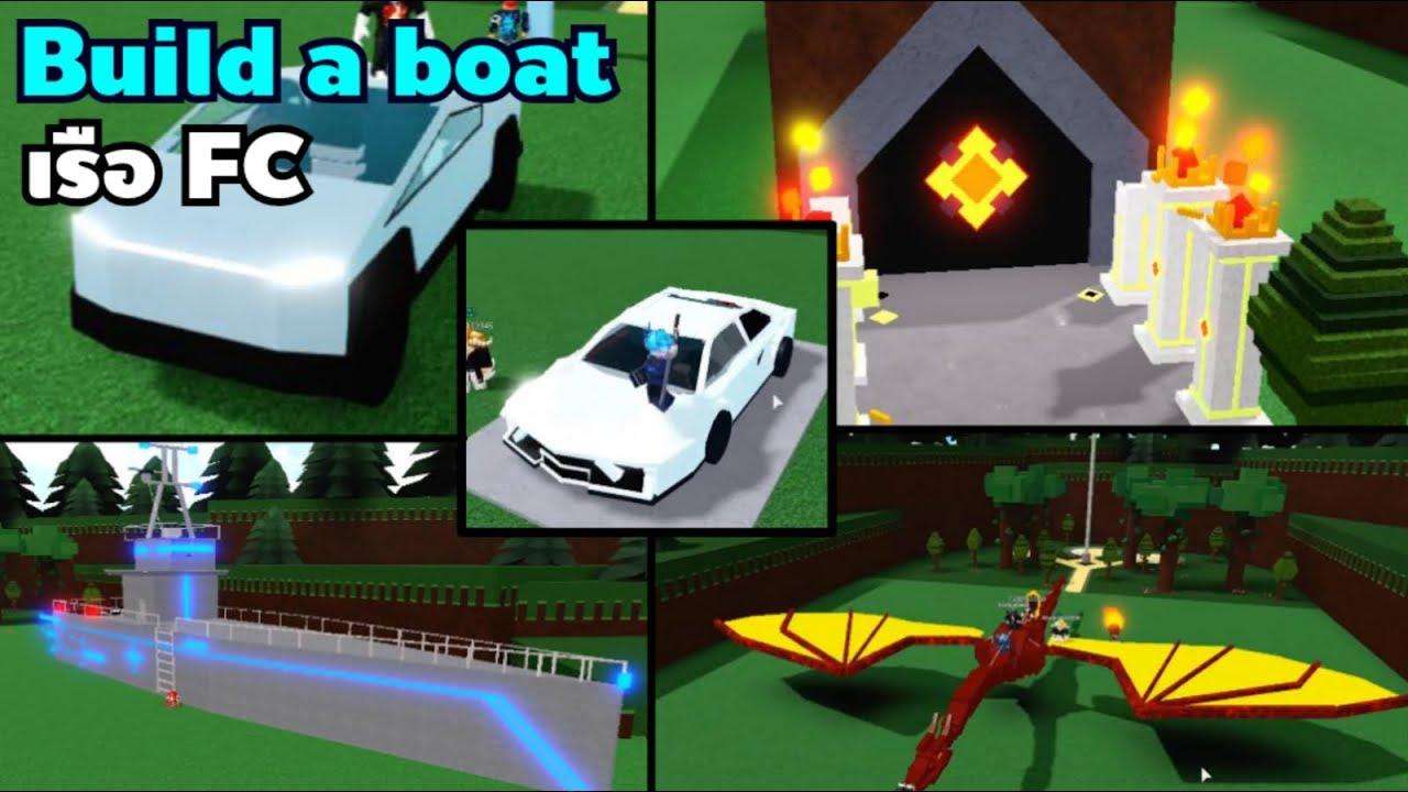 roblox Build A Boat #4 รีวิวเรือ fc เหนื่อยเลย