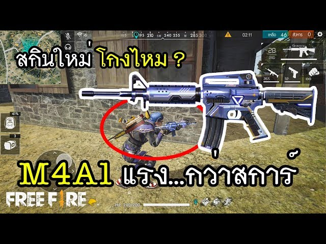 Free Fire สกินใหม่ M4A1 โกงไปไหมแรงกว่าสการ์