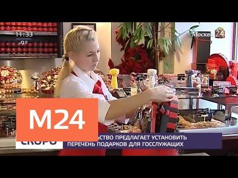 Смотреть фото Правительство предлагает установить перечень подарков для госслужащих - Москва 24 новости россия москва
