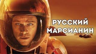 Обзор на фильм Марсианин (Переозвучка). Русский Марсианин. 2018