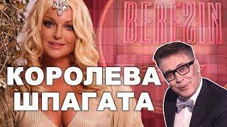 Berezin Show 1серия Волочкова - об усатых, шпагате и про мост