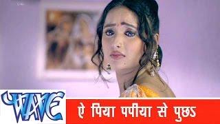 ऐ पिया Ae Piya Papiha Se Pucha Kayisan Piyawa Ke Chariter Ba Bhojpuri Sad Song