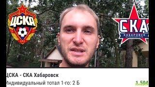 РФПЛ | ЦСКА - СКА ХАБАРОВСК | РУБИН - АРСЕНАЛ